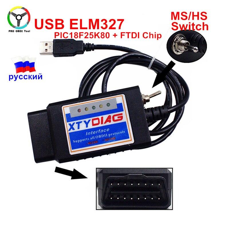 Haute Qualité ELM327 USB V1.5 Modifié Pour Ford ELMconfig PIC18F25K80 + CH34 Puce USB ELM327 Scanner Avec HS-CAN/MS-CAN commutateur