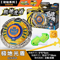 Auldey Spinning Top Beyblade Christmas Gift for Boys Classic Toy For Children Left Circumflex Attack Type