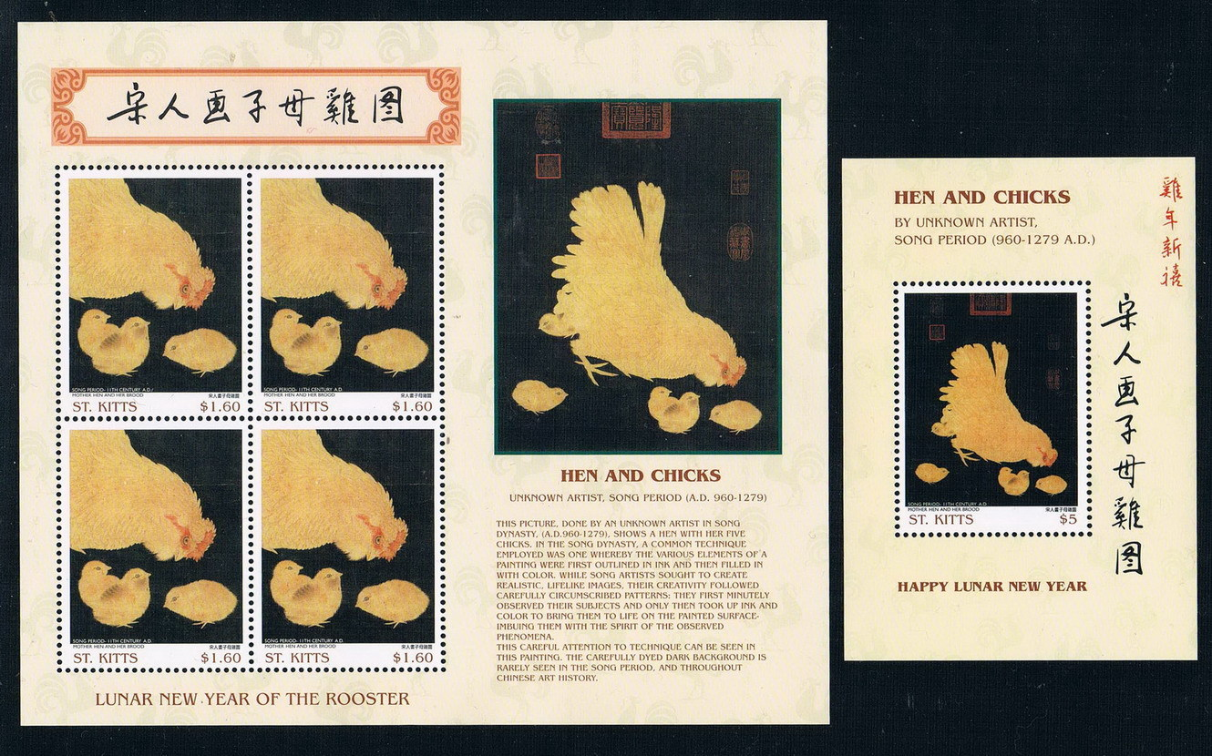 CX0094 saint kitts 2005 Chinese zodiac chicken in the song dynasty ancient paintings 1 + 1 m new 0215 ms