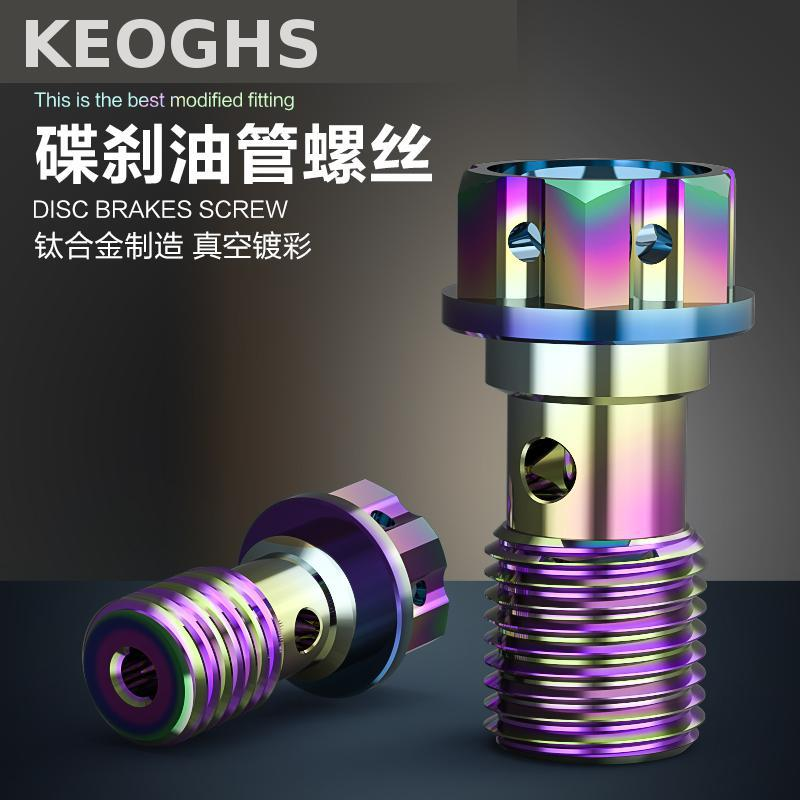 Keoghs Motorcycle Titanium Alloy Banjo Bolt Oil Drain Screw/hollow Screw 1.25mm 1mm 10mm For Brake Hose Caliper Master Cylinder motorcycle hydraulic double banjo bolt brake light switch m10 x 1 00mm