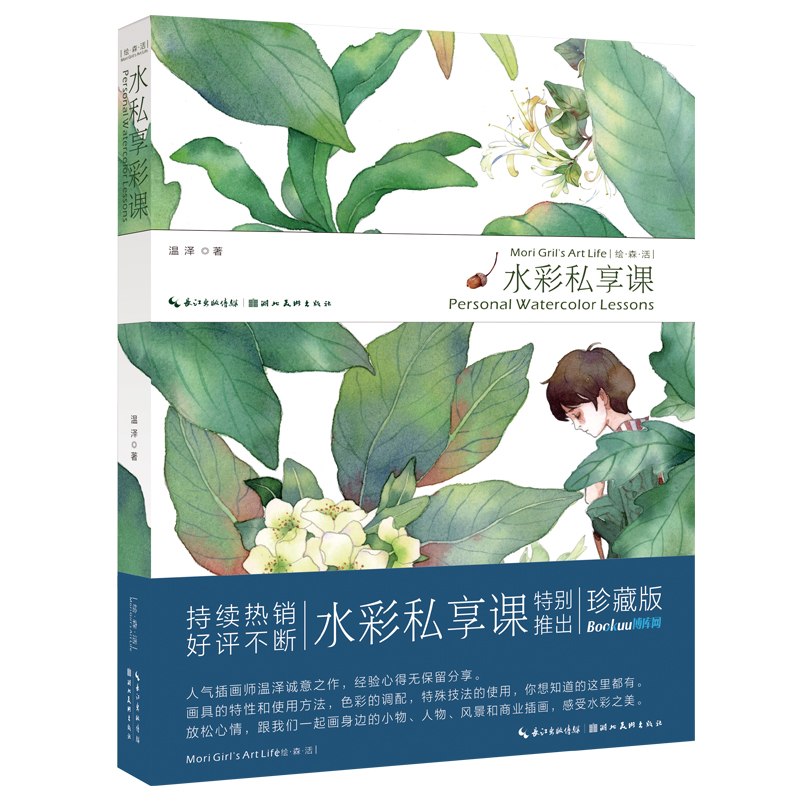 Chinese Watercolor Drawing Coloring Tutorial Book Mori Girl's Art Life Personal Watercolor Lesson