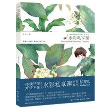 Chinese Watercolor drawing coloring tutorial book Mori Girl's Art Life Personal Watercolor Lesson