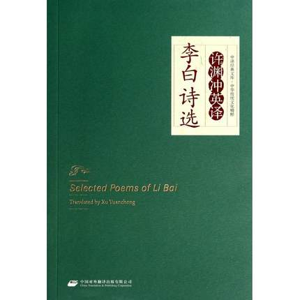 Bilingual Selected Poems Of Li Bai In Chinese And English By Xu Yuan Chong/ Chinese Tradition Culture Ancient Poetry Textbook