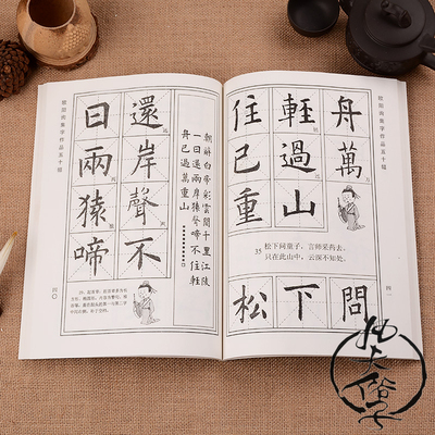 Ouyang Xun Mi Zi Gen Calligraphy/ Chinese Cursive Handwriting Regular Script Brush Copybook