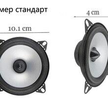 New LABO 4-Inch High-End Car full-range Speakers 2-way High-