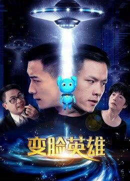《变脸英雄》2017年中国大陆喜剧,奇幻电影在线观看