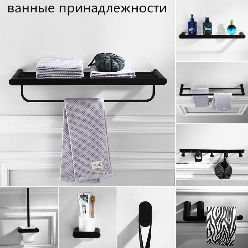 Black Matte Glass Shelf Toilet Brush Holder Bathroom Hardware Accessories Robe Hook Stainless Steel Home Storage Rack Set