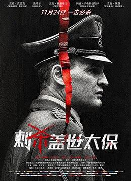 《刺杀盖世太保》2017年法国,英国,比利时,美国剧情,历史,战争电影在线观看