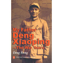 My Father Deng Xiaoping--The War Tear  Language English Keep on Lifelong learn as long you live knowledge is priceless-479