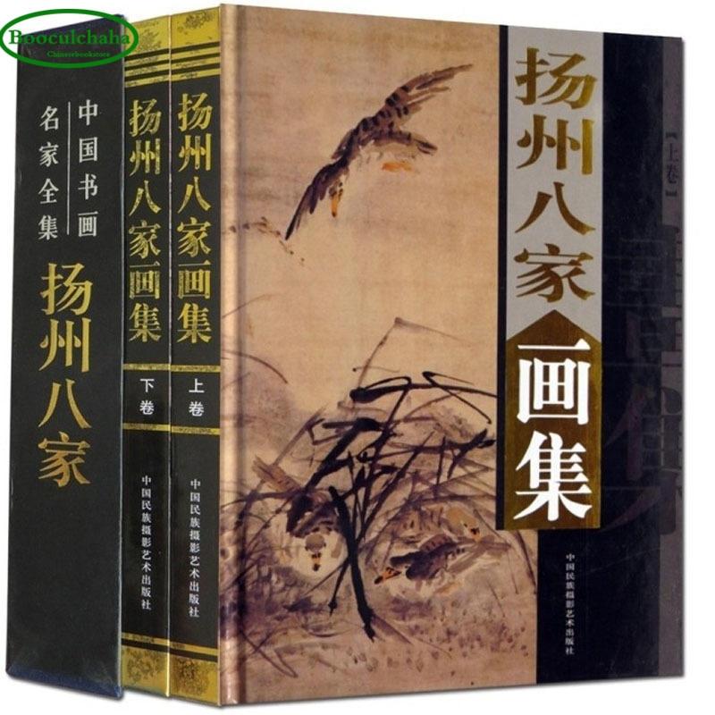 Steady Eight Famous Painters Of Yangzhou Zheng Banqiao Chinese Painting Book Pretty And Colorful Huang Shen Li Wei Gao Xiang Wang Shishen Jin Nong