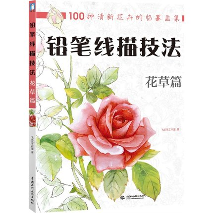 Pencil drawing techniques and articles,100 kinds of flower & Floral Painting Book ,Chinese Coloring Books for Adult chinese pencil drawing book 38 kinds of flower painting watercolor color pencil textbook tutorial art book