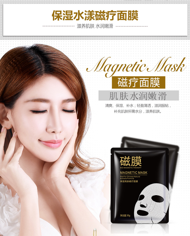 BIOAQUA Face Mask Bio Magnetic Therapy Moisturizing Whitening Depth Replenishment Oil-control Skin Care Wrapped Mask 9