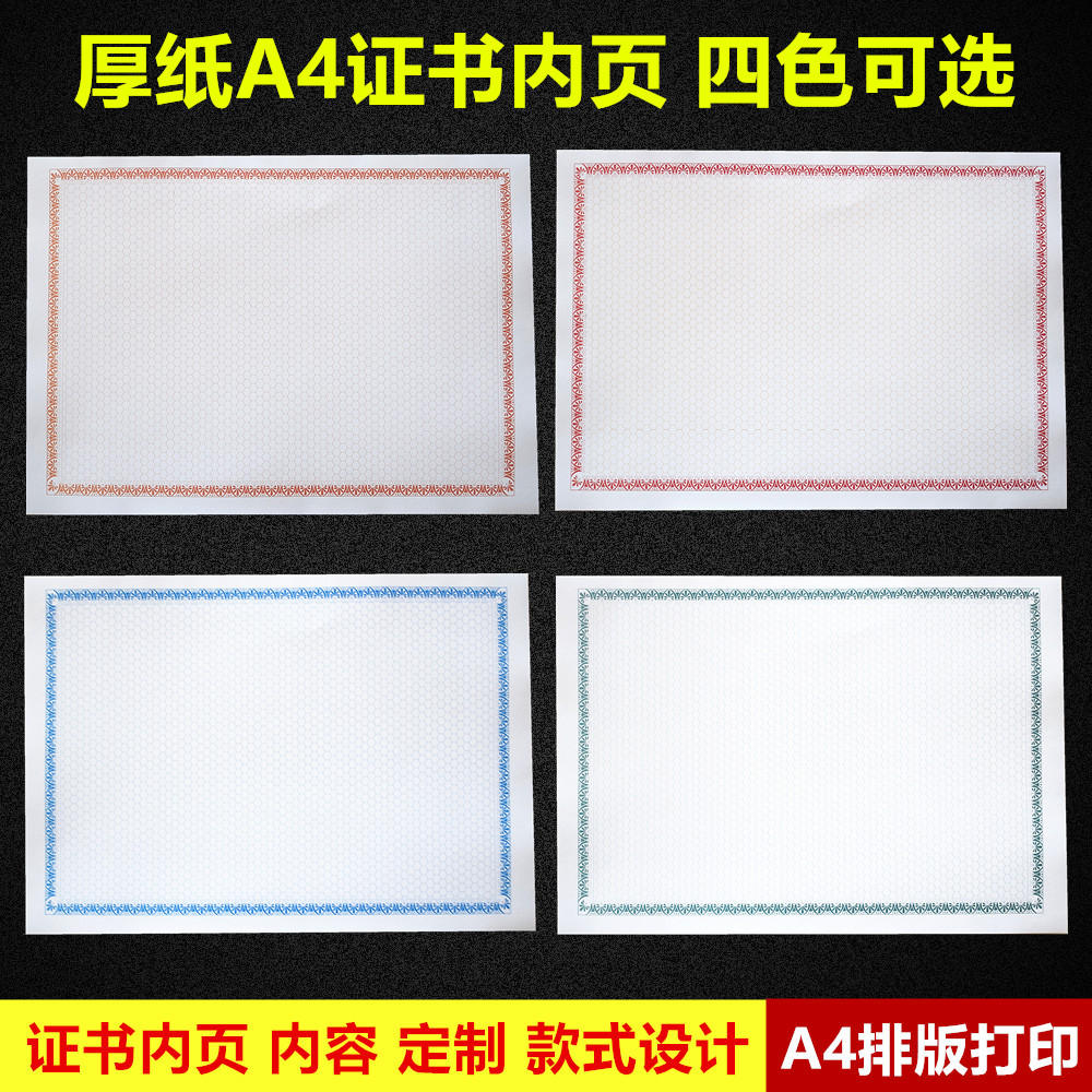 50pcs/1lot A4 Inner paper certificate Authorization 12K inner blank word core page
