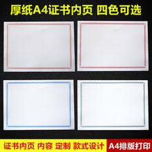 50pcs 1lot A4 Inner paper certificate Authorization 12K inner blank word core page