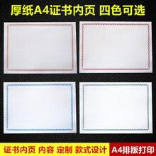 Купить онлайн 50 шт./1 лот A4 внутренняя бумага авторизацию сертификата 12 К внутренняя пустой слово core странице