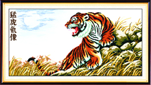 A tiger full of momentum cross stitch kit animal Aida count 18ct 14ct 11ct print embroidery DIY handmade needlework supply
