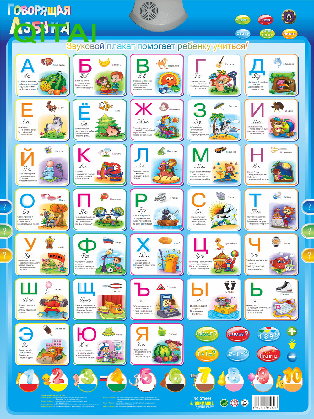 Learning-Machine Toy Talking-Poster Wall-Hanging-Chart Alphabet Phonic Russian Language