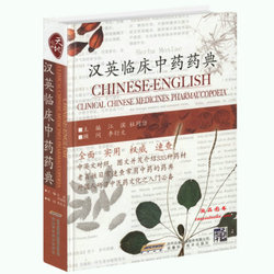 Chinese-English Clinical Chinese Medicines Pharmaucopoeia  Book / Bilingual Chinese Pharmaceutical Material Atlas