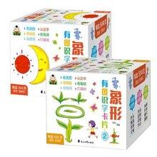 2 pcpçs/set 504 folhas caracteres chineses cartão flash pictográfico 1 & 2 para 0 8 anos de idade bebês/crianças/crianças 8x8 cm/3.1x3.1in