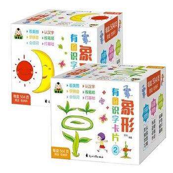2 pièces/ensemble 504 Feuilles Chinois Caractères Pictographique Flash Carte 1 & 2 pour 0-8 Ans Bébés/ enfants en bas âge/Enfants 8x8 cm/3.1x3.1in