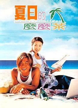 《夏日么么茶》2000年香港喜剧,爱情电影在线观看