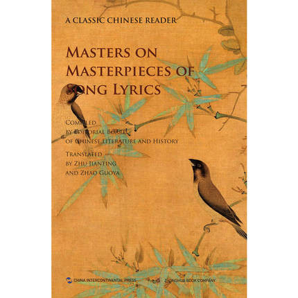 Masters On Masterpieces Of Song Lyrics A Classic Chinese Reader Language English Keep On Lifelong Learn As Long As You Live-371