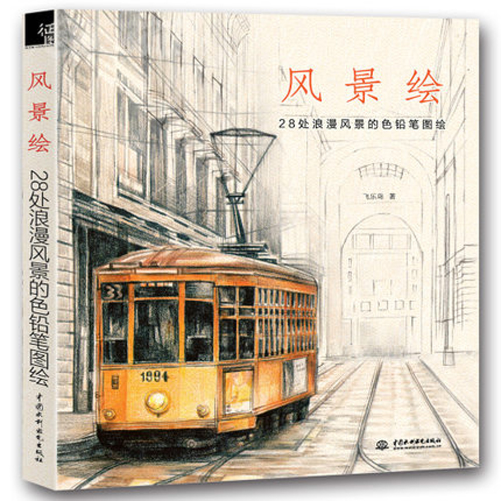 Chinese coloring pencil book for self -learner 28 Romantic landscape painting color pencil drawing art book , learn add color купить
