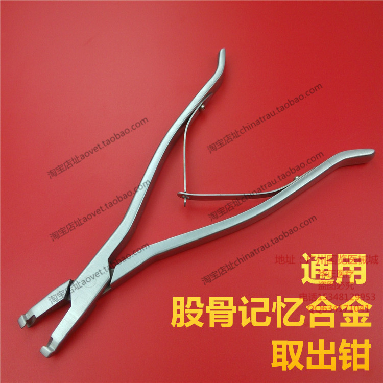 Médical orthopédie instrument femural acier inoxydable plaque extrait forceps Ctype plaque extracteur Mémoire plaque d'acier de flexion