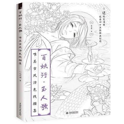4 권/세트 중국어 고대 아름다움 컬러 라인 스케치 드로잉 도서 성인 안티 스트레스 색칠하기 책의  그룹 2