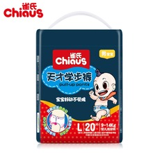 High Quality Chiaus Genius Baby Diapers Pull-up Training Pants 20pcs L for 9-14kg Absorbent Soft Non-woven Boys Nappy Changing