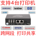 4-port MK-WPS402 USB print server Multifunction network printer sharing device Inter-network server Two network ports