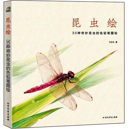 Chinese pencil drawing book 30 kinds of Wonderful Insects painting color pencil drawing art book Tutorial art book chinese pencil drawing book 38 kinds of flower painting watercolor color pencil textbook tutorial art book