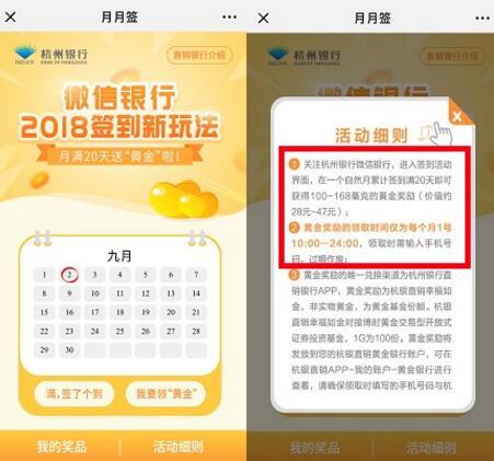 羊毛党之家 杭州银行:新老用户签到20天赚28~47元,可提现  https://yangmaodang.org