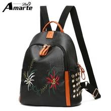 Amarte Для женщин рюкзак кожа моды Тиснение сумка дизайнер Рюкзаки Для женщин высокое качество женские для девочек-подростков путешествия школьная сумка