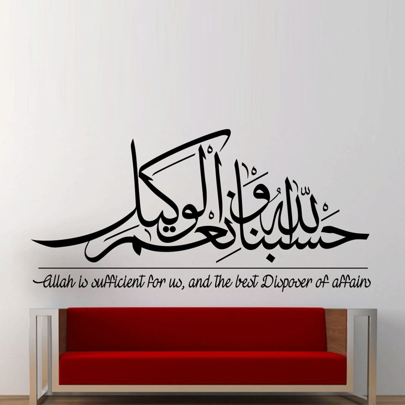 Allah Is Sufficient For Us Wall Sticker Islamic Muslim Art Calligraphy Home Decor Living Room Wall Decals