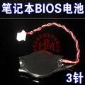 Black 2032 three -pin laptop motherboard BIOS 3V button battery