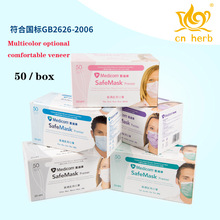 Cn Herb 50 Pcs Disposable Masks Prevent Dust And Haze Anti-virus Hospital With A Breathable Fashion Riding