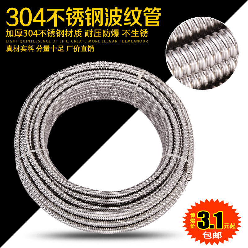 304 Stainless Steel Bellows, Water Heater Hot And Cold Out Of The Water Pipe, Hard Wave Corrugated Pipe 4/6 Points / 1 Inch Hose