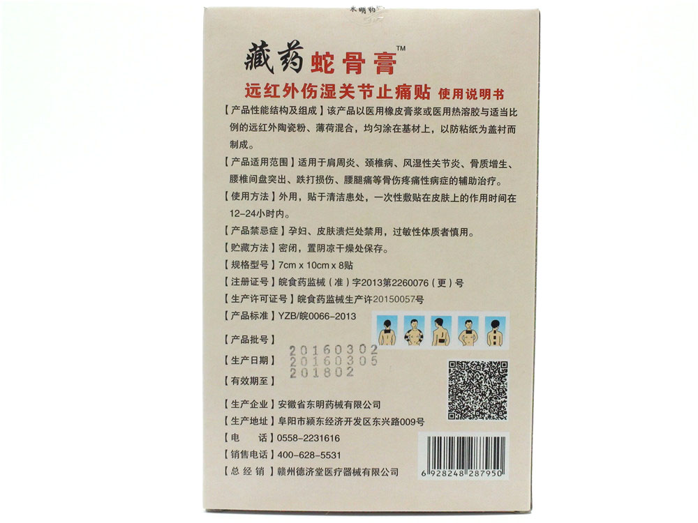 32Pcs/4Boxes Sumifun Body Massager ointment for joints pain relief pain patch medical Products antistress Chinese medicine C446 12