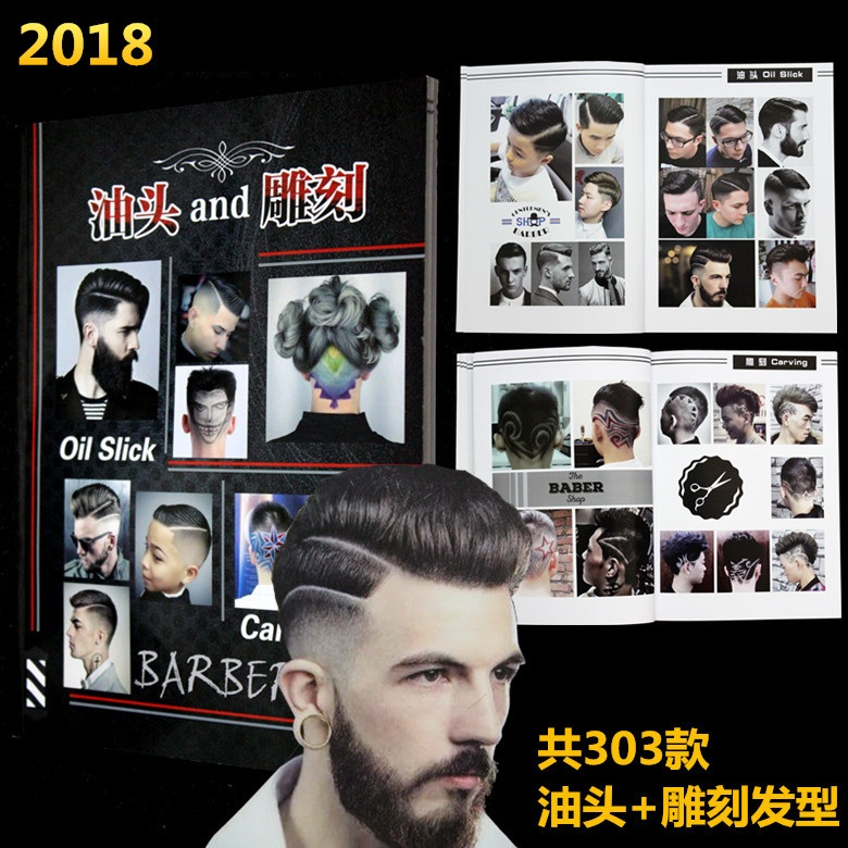 New Arrivals 303 Types Hair Style Oil Slick and Carving Hairstyling Design Book Hairdressing Magazine