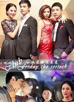 《真爱会输给欲望吗》2014年泰国剧情电视剧在线观看