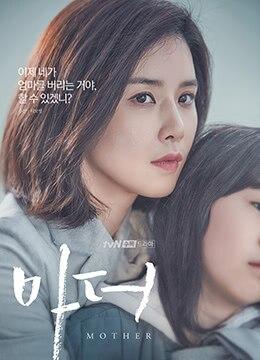 《母亲》2018年韩国剧情电视剧在线观看