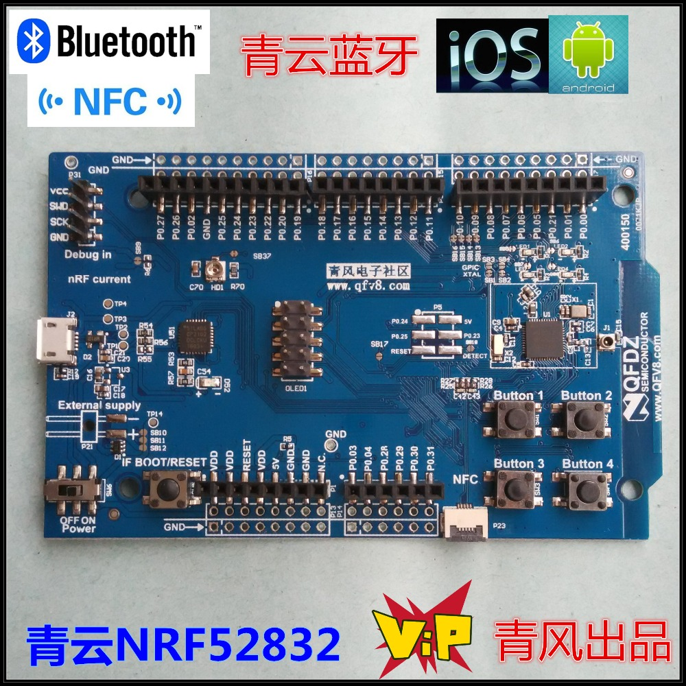 Nrf52832 development board Bluetooth 4 development board nrf52832 high cost development board gold core board