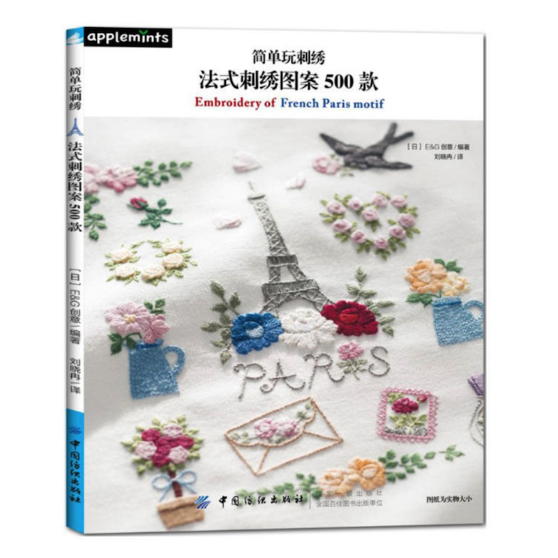 Embroidery Of French Paris Motif 500 Pattern By E&G Creates (Japanese) Craft Book