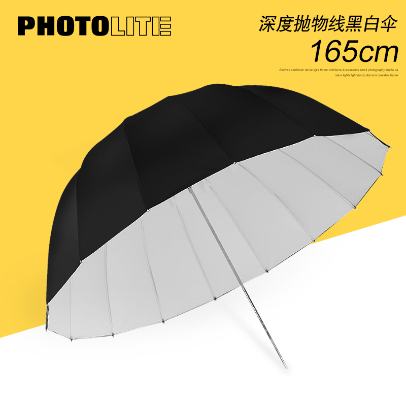 65inch Deep Reflector Umbrella Black and white Rubber Reflector Umbrella General Reflector Umbrella or black and sliver