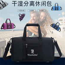 Sports Shoulder Bag TANLUHU 689 Nylon Gym Men Women Dry and Wet Seperation Swimming Hand Outdoor Climbing Hiking