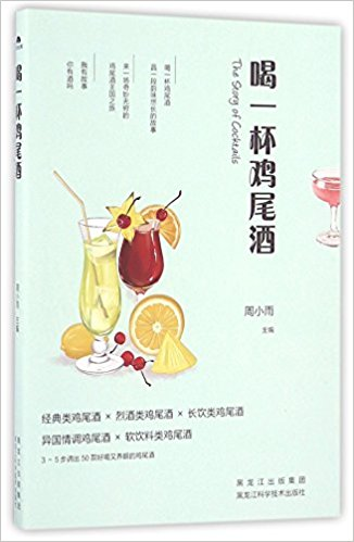 Drink A Cocktail (Chinese Edition)