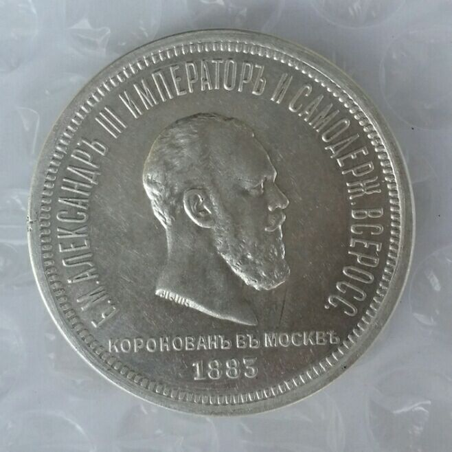 90% silver Russian Alexander III Coronation 1 Rouble 1883 Retail / Whole Sale Free Shipping