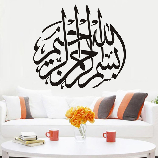 removable mosque mural islamic calligraphy art wall sticker god