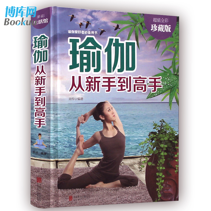 New Hot Yoga Book:Yoga From Novice To Master Weight Loss Tutorial Learning With Zero Basis For Girl Women Chinese Book